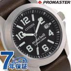 シチズン プロマスター モンベル ソーラー メンズ 腕時計 BN0121-00E
