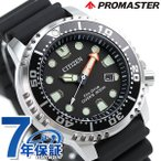 シチズン プロマスター スタンダードダイバー 200m防水 BN0156-05E 腕時計 ソーラー