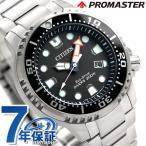シチズン プロマスター スタンダードダイバー 200m防水 BN0156-56E 腕時計 ソーラー