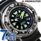 シチズン プロマスター 300m ダイバー ソーラー メンズ BN0177-05E 腕時計