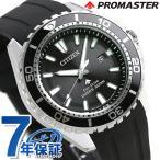 CITIZEN PROMASTER MARINE 腕時計 アナログ BN0190-15E