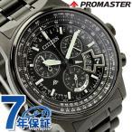 シチズン プロマスター 電波ソーラー ダイレクトフライト クロノグラフ BY0084-56E 腕時計
