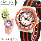 カクタス キッズ 子供用 腕時計 CAC-79 選べるモデル