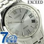 シチズン エクシード 電波ソーラー CB1080-52A 腕時計