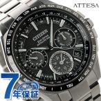 【あすつく】シチズン アテッサ サテライトウエーブ F900 クロノグラフ CC9015-54E 腕時計