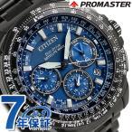 シチズン エコドライブGPS衛星電波時計 F900 限定モデル CC9025-51L プロマスター 腕時計