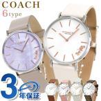 コーチ 腕時計 レディース 花柄 シグネチャー COACH 時計 革ベルト 選べるモデル