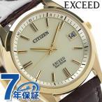 シチズン エクシード 電波ソーラー メンズ EAG74-2942 腕時計