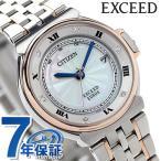 シチズン エクシード 電波ソーラー ペアウォッチ ES1036-50A レディース 腕時計