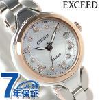 シチズン エクシード エコ・ドライブ 電波 腕時計 レディース チタニウムコレクション CITIZEN EXCEED ES8045-69W