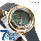 シチズン エル エコドライブ 世界数量限定モデル レディース EW5522-11H CITIZEN アークリー 腕時計 マザーオブパール×グレー