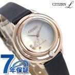 シチズンエル エコドライブ 限定モデル ダイヤモンド レディース 腕時計 EW5522-20D CITIZEN L 革ベルト