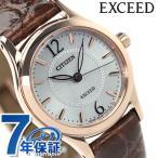 シチズン エクシード エコ・ドライブ レディース EX2062-01A 腕時計
