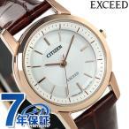 シチズン エクシード ソーラー レディース 腕時計 EX2072-16A CITIZEN