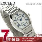 25日ならエントリーで最大48倍 シチズン エクシード チタニウムコレクション ソーラー EX2080-51A 腕時計