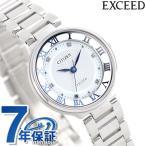 シチズン エクシード エコドライブ 限定モデル サファイア ダイヤモンド チタン レディース 腕時計 EX2090-65D CITIZEN サムシングブルー 時計