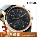 【あすつく】フォッシル タウンズマン クロノグラフ メンズ 腕時計 FS5097