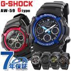 G-SHOCK Gショック アナデジ メンズ 腕時計 AW-59 カシオ 時計 選べるモデル