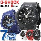 ポイント最大10倍 G-SHOCK Gショック アナデジ メンズ 腕時計 GA-700 カシオ 時計 選べるモデル