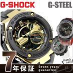 G-SHOCK Gスチール メンズ 腕時計 カシオ Gショック g-shock-special
