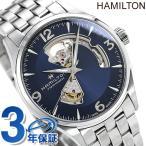 今ならさらに+14倍でポイント最大15倍 ハミルトン ジャズマスター オープンハート オート 42MM H32705141 腕時計