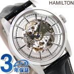 ハミルトン レイルロード スケルトン オート メンズ H40655751 腕時計