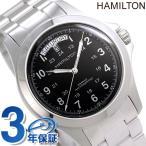 ポイント最大10倍 HAMILTON ハミルトン カーキ キング オートマチック 自動巻き 腕時計 H64455133