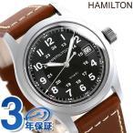 ハミルトン クオーツ カーキ フィールド メンズ H68411533 腕時計