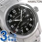 【あすつく】ハミルトン 自動巻き フィールド オートマチック メンズ H70515137 腕時計