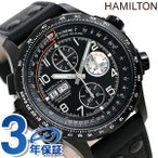 ハミルトン カーキ アヴィエーション X-ウィンド クロノグラフ 自動巻き H77736733 腕時計