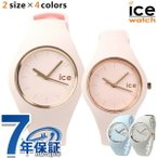 ICE WATCH アイスウォッチ アイス グラム パステル ユニセックス スモール 腕時計 ICE-GLAM-PASTEL
