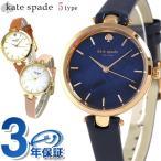 ケイトスペード 時計 レディース 腕時計 KATE SPADE