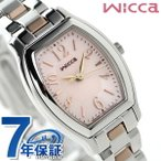 シチズン ウィッカ スタンダード トノー ソーラー KH8-730-93 腕時計