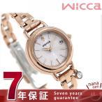 シチズン ウィッカ 電波ソーラー ブレスライン レディース KL0-529-31 CITIZEN 腕時計