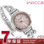 シチズン ウィッカ 電波ソーラー ブレスライン レディース KL0-561-11 CITIZEN 腕時計