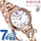 シチズン ウィッカ 電波ソーラー 広告着用モデル ダイヤモンド レディース 腕時計 KL0-561-15 CITIZEN wicca ブレスライン 時計