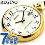 怀表 - シチズン 懐中時計 レグノ ソーラー 電波 CITIZEN REGUNO KL7-922-31