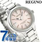 シチズン レグノ 電波ソーラー レディース KL9-119-93 腕時計