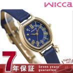 シチズン ウィッカ ソーラー レディース 腕時計 限定モデル KP2-523-70 CITIZEN wicca ムーンコレクション 革ベルト 時計