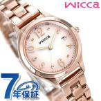シチズン ウィッカ 電波ソーラー レディース 腕時計 ダイヤモンド KS1-261-91 CITIZEN wicca ピンクグラデーション