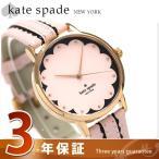 ケイトスペード 腕時計 KATE SPADE メトロ スカラップ KSW1003