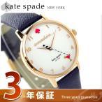 【あすつく】ケイトスペード 腕時計 KATE SPADE メトロ KSW1040 ホワイト×ネイビー