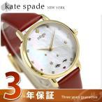 9日からエントリーで最大25倍 ケイトスペード メトロ ゾディアック バルゴ 34mm 腕時計 KSW1189