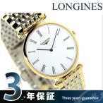 LONGINES 腕時計 アナログ L4-709-2-11-7