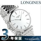 【あすつく】ラ グラン クラシック ドゥ ロンジン メンズ 腕時計 L4.709.4.11.6