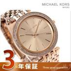 マイケルコース 腕時計 レディース ダーシー MK3192 M