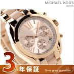 【あすつく】マイケル コース ブラッドショー クロノグラフ MK6066 腕時計