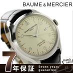 ボーム&メルシエ クリフトン デュアルタイム 自動巻き MOA10112 腕時計