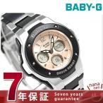ショッピングbaby Baby-G MSG-300 ワールドタイム レディース 腕時計 MSG-300C-1BDR ベビーG