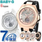 Baby-G レディース 腕時計 ソーラー アナデジ MSG-S200 カシオ ベビーG G-MS ジーミズ 選べるモデル